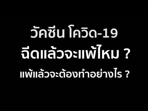 thaihealth วัคซีนโควิด-19 ฉีดแล้วจะแพ้หรือไม่ หากแพ้ต้องทำอย่างไร