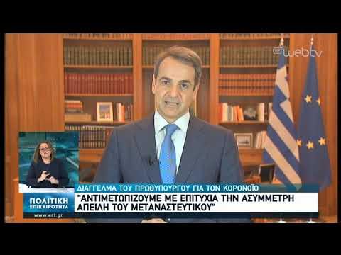 Κ. Μητσοτάκης: Θα καταφέρουμε να ξεπεράσουμε την κρίση – Ακούμε τους επιστήμονες | 11/03/2020 | ΕΡΤ