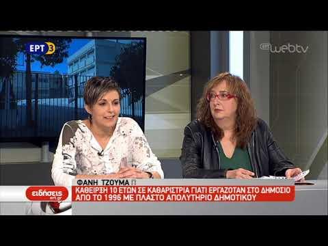 Κάθειρξη 10 ετών σε καθαρίστρια  | 22/11/2018 | ΕΡΤ