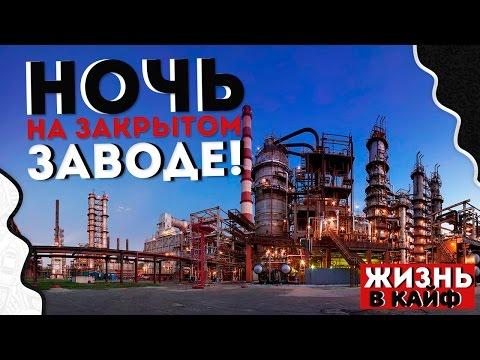 НОЧЬ в закрытом офисе ЗАВОДА!!! 24 hours at the factory (видео)