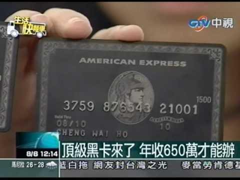 頂級黑卡!年收650萬才能辦!