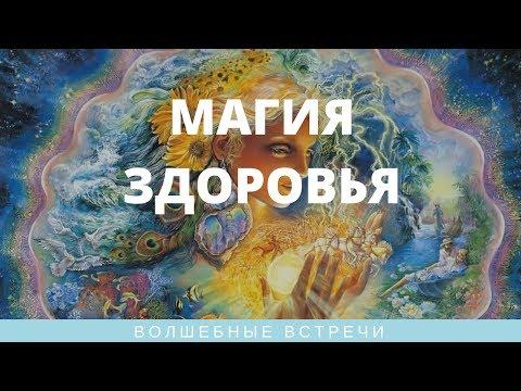 Велесава. Магия здоровья и силы (видео)