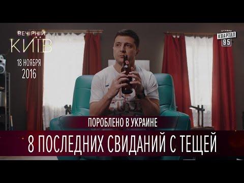 8 последних свиданий с тещей | Пороблено в Украине пародия 2016 - DomaVideo.Ru