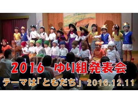 2016ゆり組(4歳児年中)発表会!テーマは「ともだち」八幡保育園(福井市)2016年12月