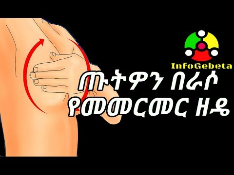 Ethiopia self breast exam