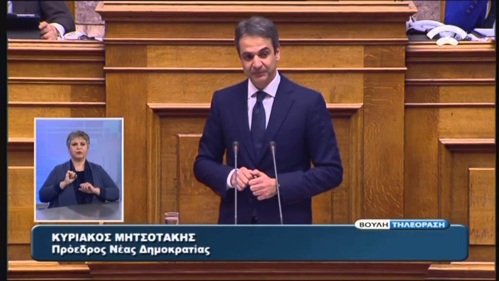 Ομιλία Προέδρου ΝΔ Κ.Μητσοτάκη στην Προ Ημερησίας Διατάξεως Συζήτηση  (Δικαιοσύνη) (29/03/2016)