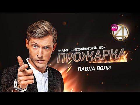 """""""Прожарка"""" Павла Воли. Специальный гость - Ляйсан Утяшева!"""