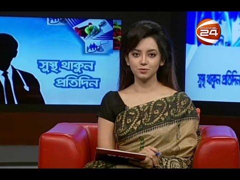 লকডাউনে ত্বকের সুস্থতা ও সমস্যা | সুস্থ থাকুন প্রতিদিন | 16 May 2020