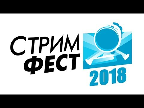 Стримушка ТВ, Стримфест 2018