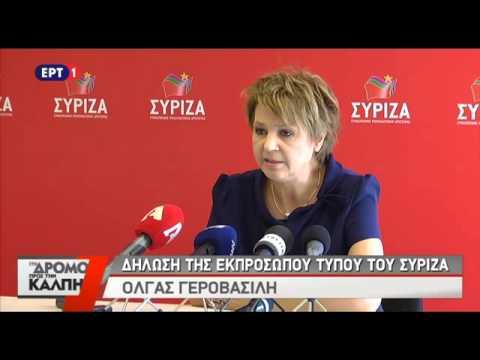 Δήλωση της εκπροσώπου τύπου του Σύριζα Όλγας Γεροβασίλη