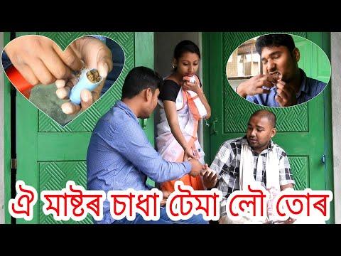 Assamese Funny video//Assamese comedy video// Voice Assam
