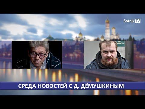 Среда новостей с Д. Дёмушкиным