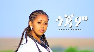 Bewketu Sewmehon - Gojam | ጎጃም - New Ethiopian Music 2017 (Official Video)