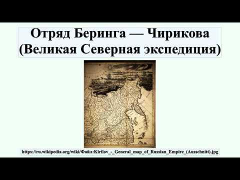 Отряд Беринга-Чирикова