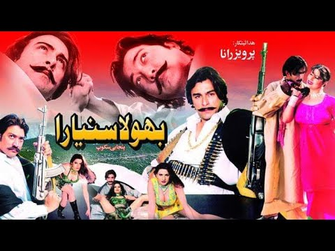 BHOLA SUNIYARA (2005) SHAAN, SAIMA, SAUD - OFFICIAL PAKISTANI MOVIE