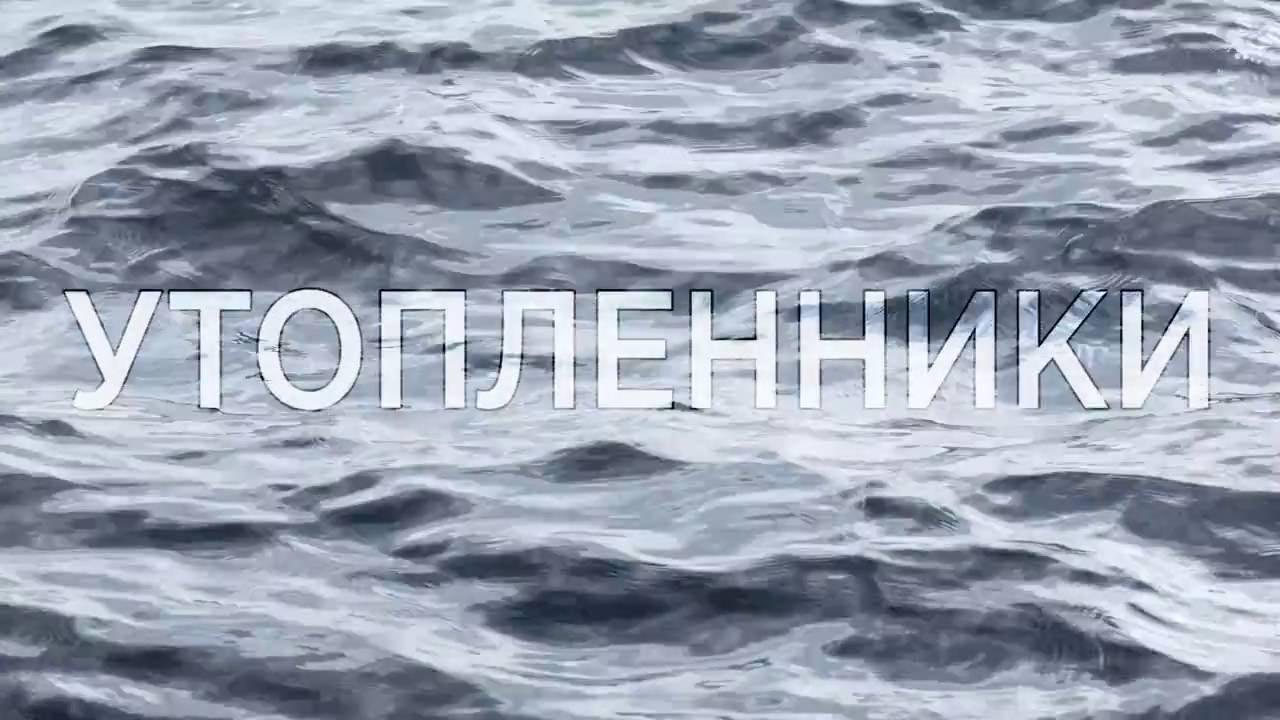 """трейлер фильма """"Утопленники"""" 2016"""