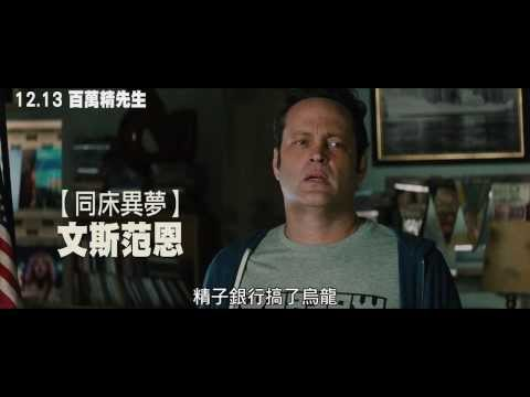 《百萬精先生》15秒預告,12/13上映!