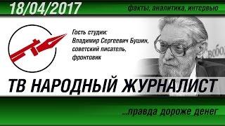 ТВ НАРОДНЫЙ ЖУРНАЛИСТ #9 «Писатель Владимир Сергеевич Бушин»