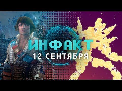 Инфакт от 12.09.2017 [игровые новости] – Bayonetta на PS4 и XOne, Atomega, Stormlands…