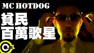 MC HotDog 熱狗【貧民百萬歌星 Ghetto Superstar】Official Music Video