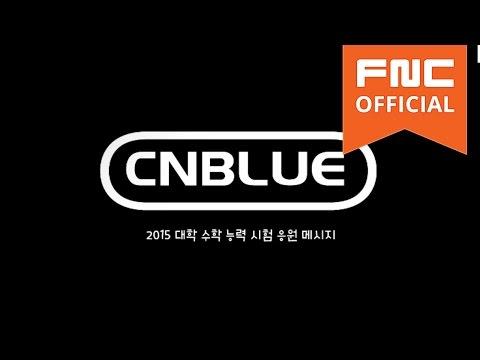 [CNBLUE] 2015 CNBLUE 대학수학능력시험 응원 영상