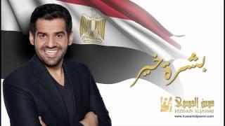 حسين الجسمي - بشرة خير | 2014 (النسخة اﻷصلية) حصريا