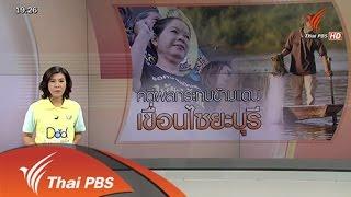 วาระประเทศไทย - คดีผลกระทบข้ามแดนเขื่อนไซยะบุรี