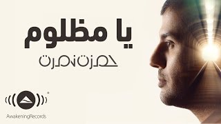 Video Hamza Namira - Ya Mazloum | حمزة نمرة - يا مظلوم MP3, 3GP, MP4, WEBM, AVI, FLV Juni 2019