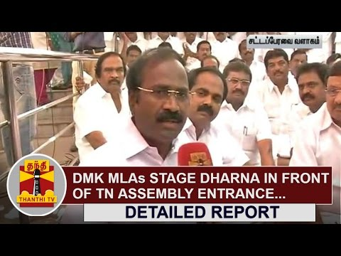 Detailed-Report-DMK-MLAs-stage-dharna-in-front-of-TN-Assembly-Entrance-Thanthi-TV
