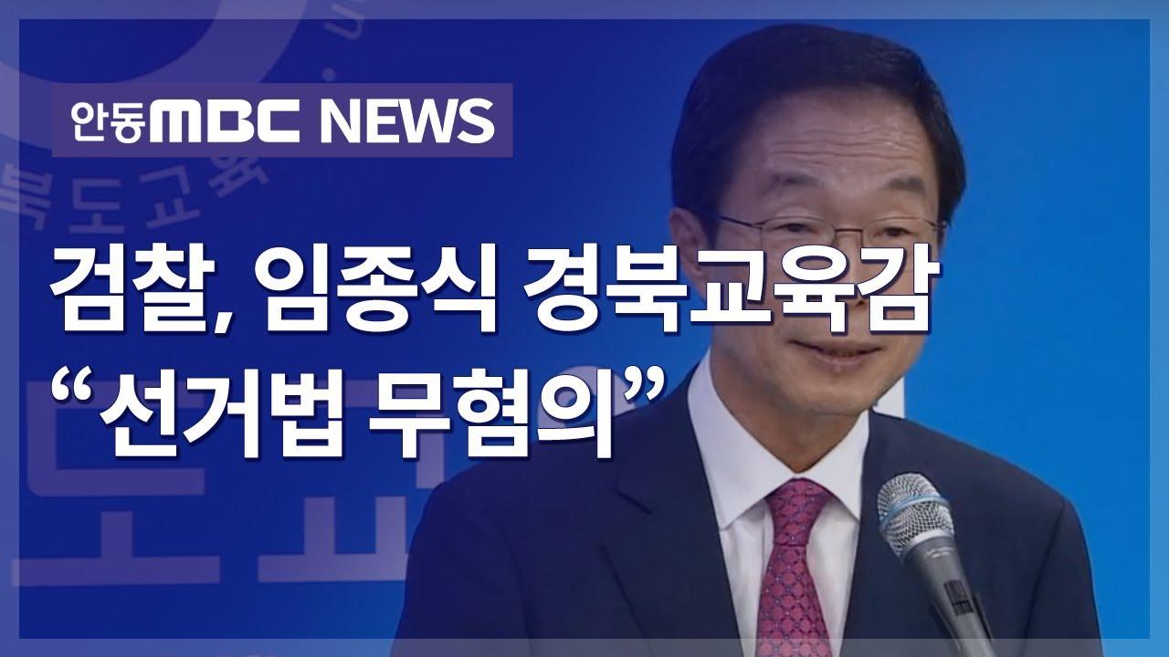 검찰, 임종식 경북교육감