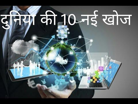 Top ten technologies come in 2017 - 2018 in hindi
