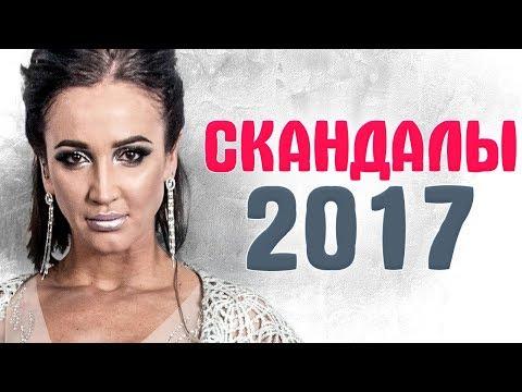 ГРОМКИЕ СКАНДАЛЫ ЗВЕЗД 2017. Итоги 2017 года
