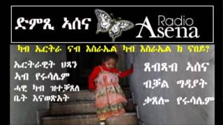 Voice Of Assenna - Report On Jerusalem Arson&Anti Dictator Demos, London, The Hague&Stockholm