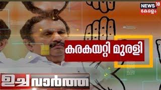 Video ഉച്ച വാര്‍ത്ത | Uchcha Vartha - Lunchtime Bulletin | 19th March 2019 MP3, 3GP, MP4, WEBM, AVI, FLV Maret 2019