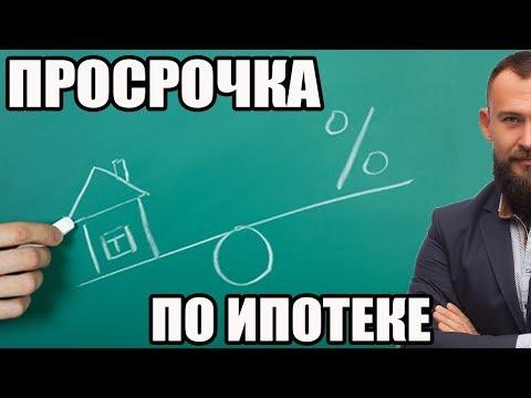 ✓ ЭТО НУЖНО ЗНАТЬ ПЕРЕД ТЕМ КАК НЕ ПЛАТИТЬ ИПОТЕКУ - DomaVideo.Ru