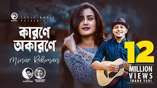 Karone Okarone  Minar Rahman  Official Music Video  Eagle Music