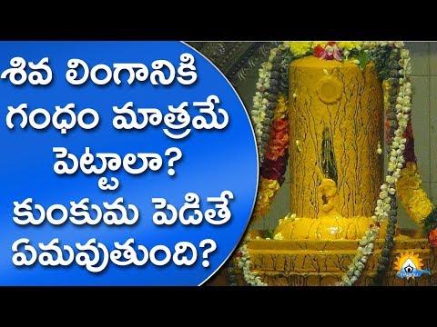 శివలింగానికి గంధం మాత్రమే పెట్టాలా ? కుంకుమ పెడితే ఏమౌతుంది ?   How To Worship Lord Shiva Lingam