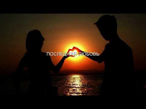 """"""" Последняя любовь """""""