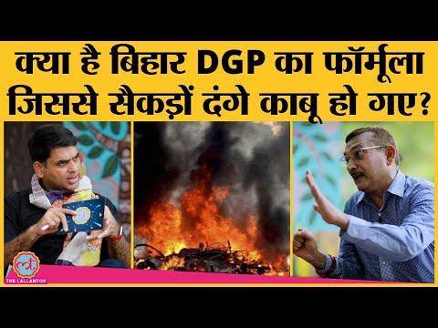 Bihar DGP Gupteshwar Pandey ने reporter से बातचीत के viral audio समेत riot control पर क्या बात की?