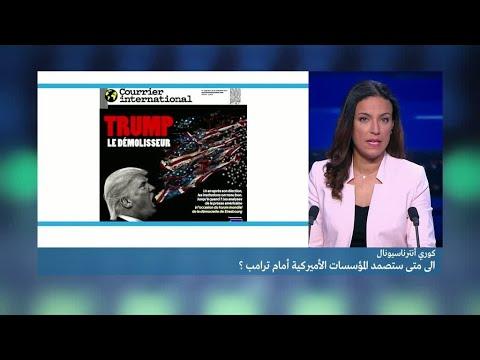 العرب اليوم - إلى متى ستصمد المؤسسات الأميركية أمام ترامب؟
