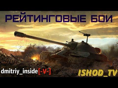 Рейтинговые бои с dmitriy_inside [-V-] (видео)