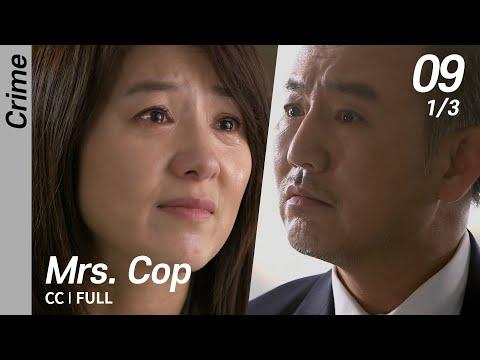 [CC/FULL] Mrs. Cop EP09 (1/3) | 미세스캅