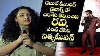 Video Nithya Menen punch on Anchor Ravi irritated by his double meaning dialogues | AWE Pre Release Event MP3, 3GP, MP4, WEBM, AVI, FLV April 2018