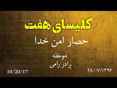 کلیسای هفت با موعظه برادر رامی