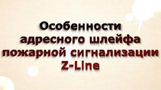Особенности шлейфа пожарной сигнализации Z-Line