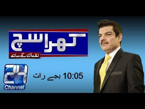 Khara Such with Mubasher Lucman, 11 April, 2017, 24 News HD