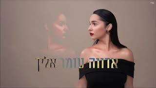 הזמרת אדווה עומר - אליך