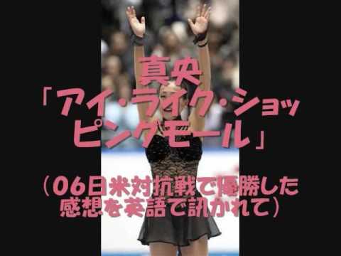 「[迷言]フィギュアスケートの浅田真央ちゃんが残した超天然キャラなコメント集。」のイメージ