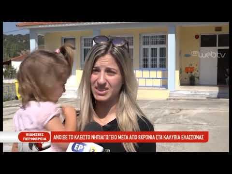 Άνοιξε το κλειστό νηπιαγωγείο μετά από 8 χρόνια στα Καλύβια Ελασσόνας | 17/9/2019 | ΕΡΤ