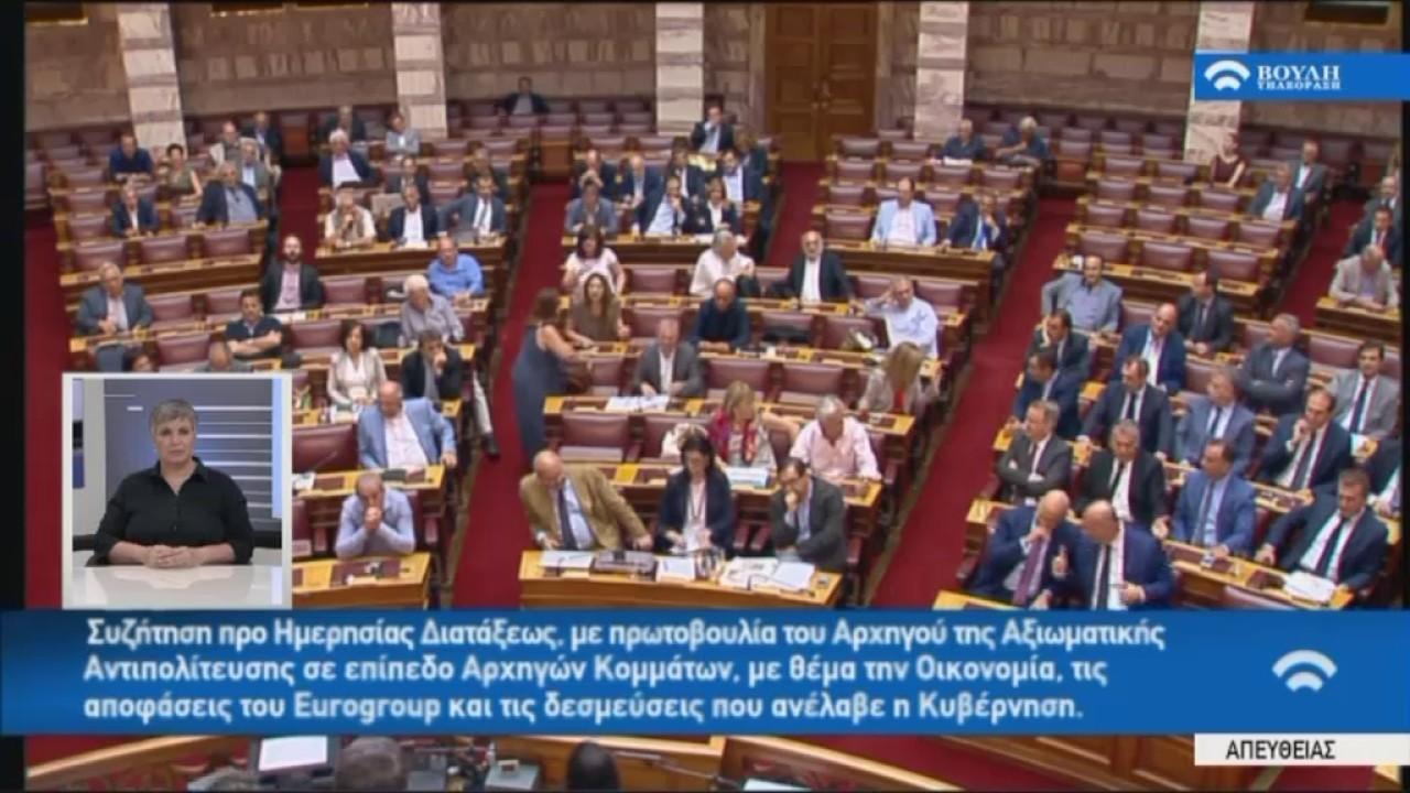 Δευτερ. Προέδρου ΝΔ Κ.Μητσοτάκη στην Προ Ημερησίας Διατάξεως συζήτηση(Οικον,Eurogroup) (03/07/2017)